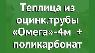 Теплица из оцинк.трубы «Омега»-4м (Воля) + поликарбонат обзор твп002 производитель Воля (Россия)