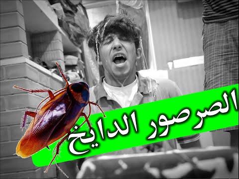 تحدي FIFA 15 / الصرصور الدايخ !!