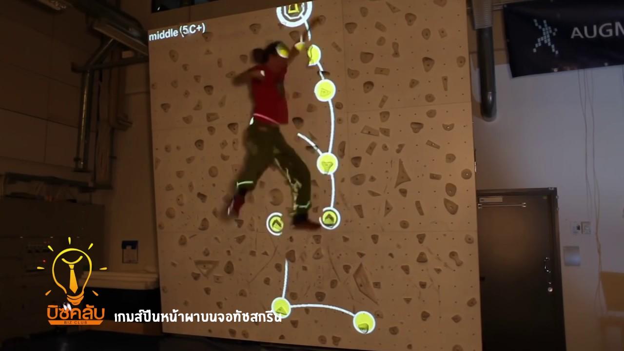 บิซคลับ ตอน 206 : เกมส์ปีนหน้าผาบนหน้าจอทัชสกรีน
