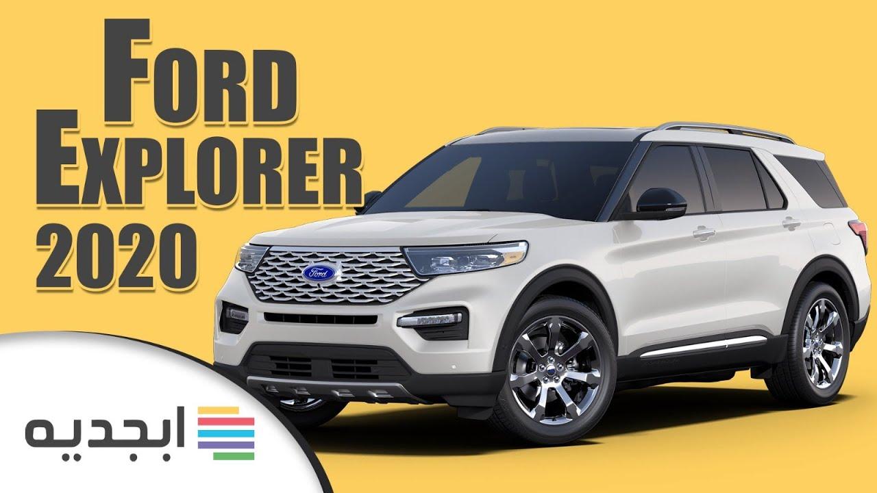 فورد اكسبلورر 2020 اسعار و مواصفات سيارة Suv فورد اكسبلورر 2020 Ford Explorer 2020 Youtube