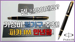 가성비 만년필 추천! - 파카 아이엠 IM 만년필 언박…