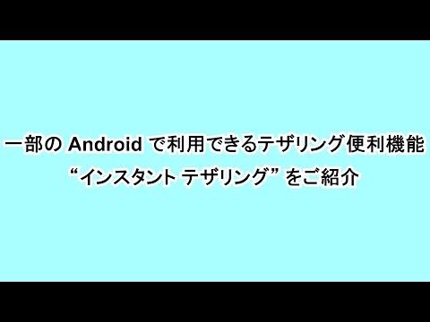 """一部の Android で利用できるテザリング便利機能 """"インスタント テザリング"""" をご紹介"""
