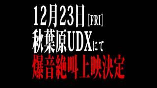 2016年12月23日舞台挨拶付き特別上映 会場:秋葉原UDXシアター オフィシ...