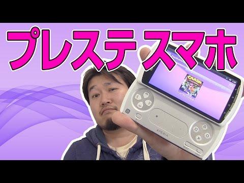 """【なつかし端末】""""プレステフォン""""こと Xperia PLAY!【 """"Playstation Phone"""" Xperia PLAY 】"""