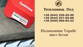 Подоконник Topalit цвет бетон видео обзор интернет магазина Тепловик