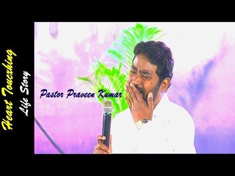 హ్రుదయాలను కదిలించె - జీవిత చరిత్ర  | Life Story | Pastor Praveen Kumar