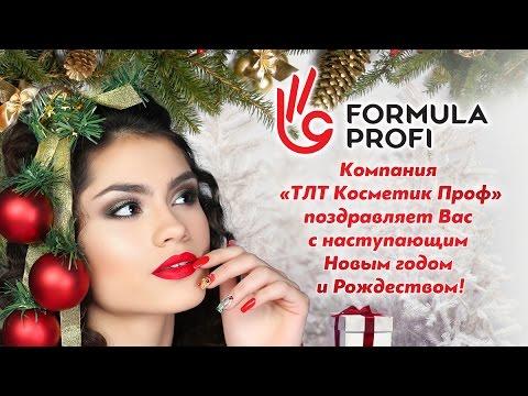 Тлт косметик проф