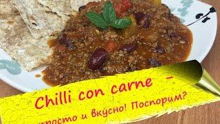 Чили кон карне (Chilli con carne) + лепешки