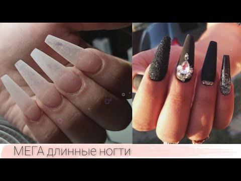 Наращивание мега длинных ногтей 😱 очень длинные ногти по форме балерина(пуанты)