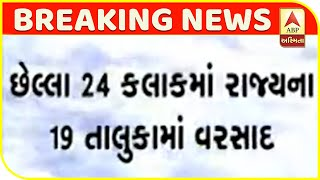 Rainfall Was Recorded In 19 Talukas In Gujarat In Last 24 Hours | ABP Asmita