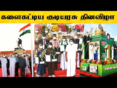 முதல்வர் தலைமையில் மெரினாவில் களைகட்டிய குடியரசு தினவிழா.!! | Edappadi Palaniswami