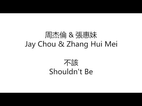 不该 歌词 Bu Gai Lyrics - 周杰倫 x 張惠妹 Jay Chou x Zhang Hui Mei - Lyrics English translation