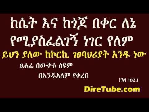 Ethiopa: Setna Gojo  Written by Bewketu Seyoum presented by andualem tesfaye