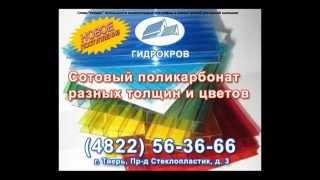 Гидрокров, ООО(http://spravkatver.ru/firm-gidrokrov-ooo ООО «Гидрокров» - это стабильная, торговая компания строительными и кровельными..., 2014-07-01T07:49:09.000Z)
