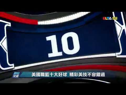 20181203愛爾達電視|美國職籃十大好球 精彩美技不容錯過