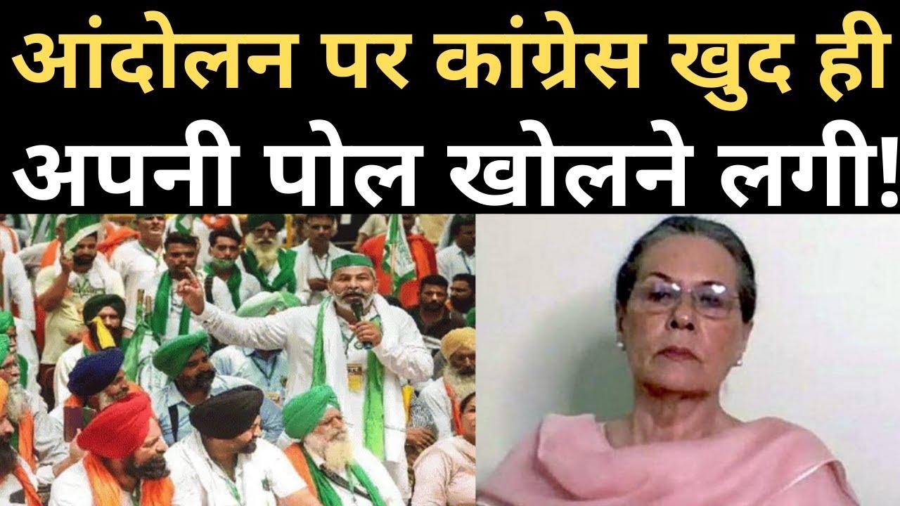 Congress Sarkar's big decision on Kisan Andolan