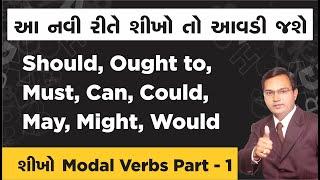 શીખો મોડલ VERBS એક નવી રીતે l Modal Verbs in Gujarati Part-1