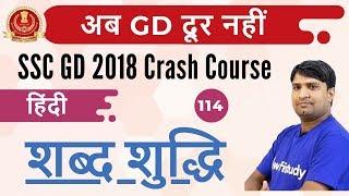 10:00 PM - SSC GD 2018   Hindi by Ganesh Sir   शब्द शुद्धि