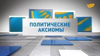 Документальный фильм «Политические аксиомы»