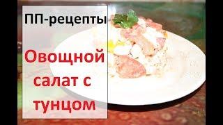 Легкий ПП-УЖИН - САЛАТ С ТУНЦОМ!