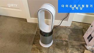 다이슨 공기청정기 및 히터 리뷰 Dyson Pure H…