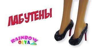 лАБУТЕНЫ туфли для куклы Монстер Хай своими руками горячим клеем. Миниатюра для кукол