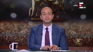كل يوم - عمرو أديب: أرفض فرض الضرائب على مشاريع محور قناة السويس