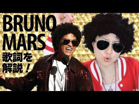 ブルーノ・マーズのヒット曲で英会話!English with Bruno Mars!〔#676〕