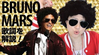 ブルーノ・マーズのヒット曲で英会話!English with Bruno Mars!〔#676〕 thumbnail