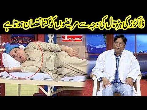 Doctors Ki Hartaal