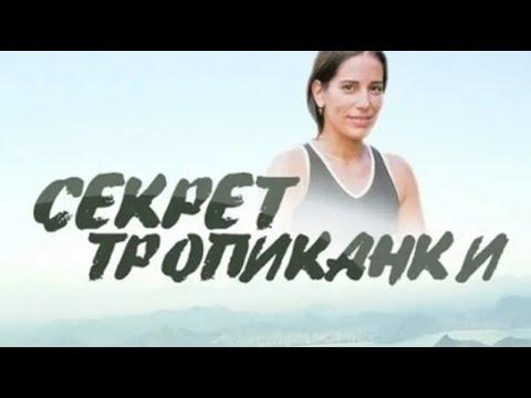 Секрет тропиканки 55 серия на русском