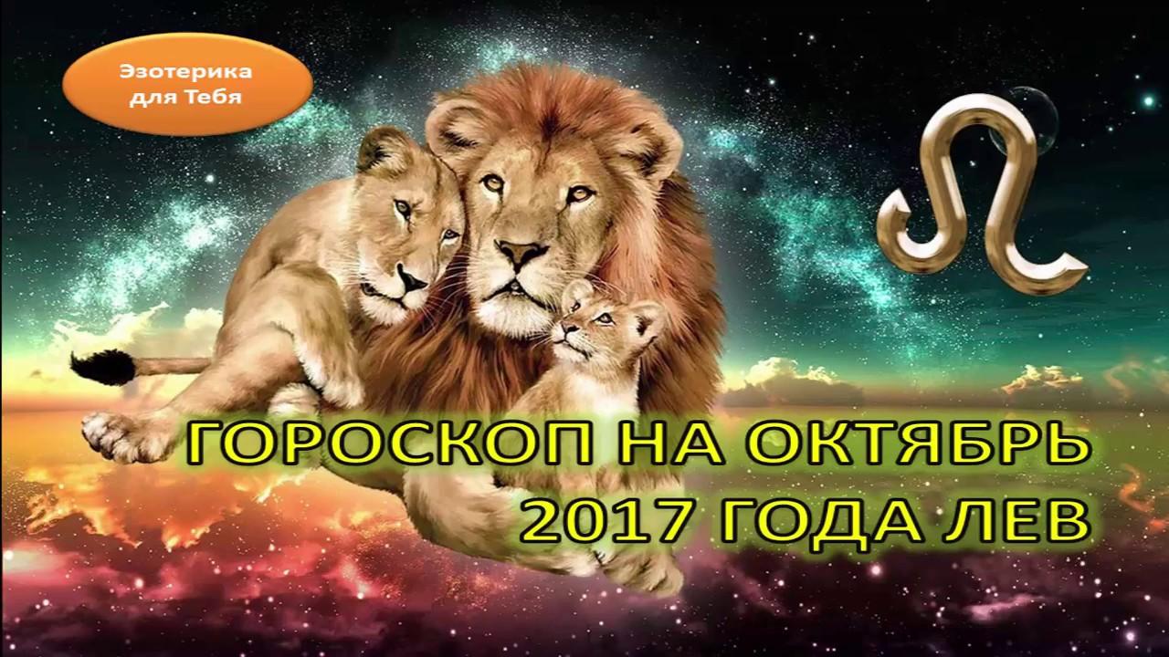нашем обзоре денежный гороскоп льва на завтра топаз