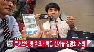 한국조폐공사, 문서보안…