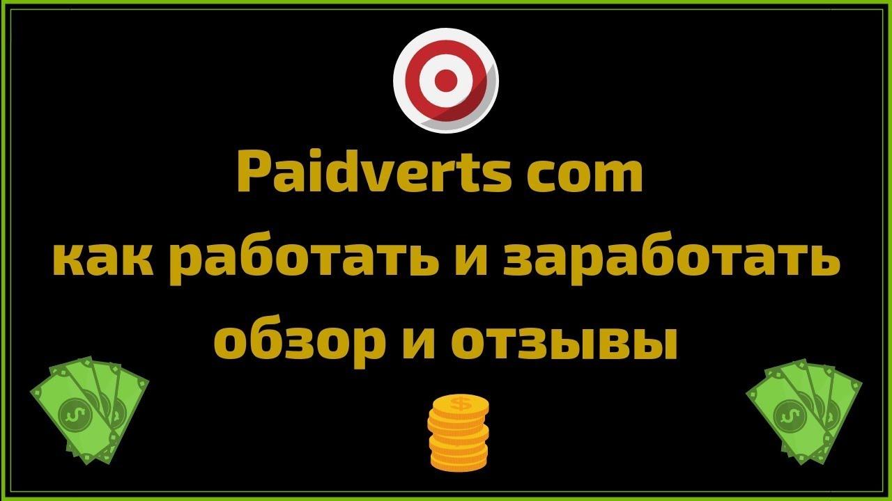 Сайты Автомате для Заработка   Paidverts Com как Работать и Заработать Обзор