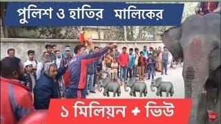 পুলিশ বনাম হাতি ও তার মালিক || police vs Elephant