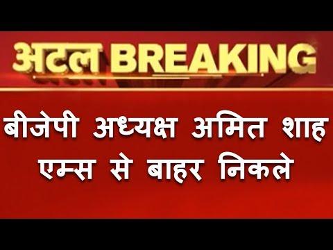 बीजेपी अध्यक्ष अमित शाह एम्स से बाहर निकले | ABP News Hindi