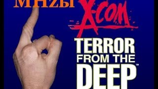 X COM: Terror from the deep - MHzы