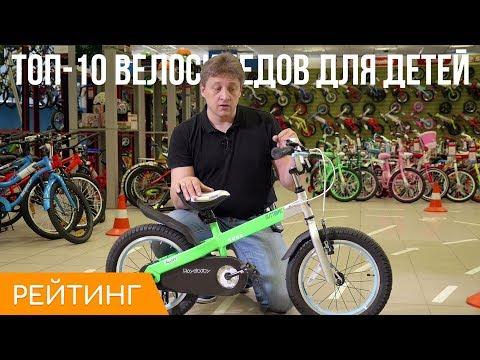 ТОП-10 детских велосипедов в 2018 году | Выбор покупателей