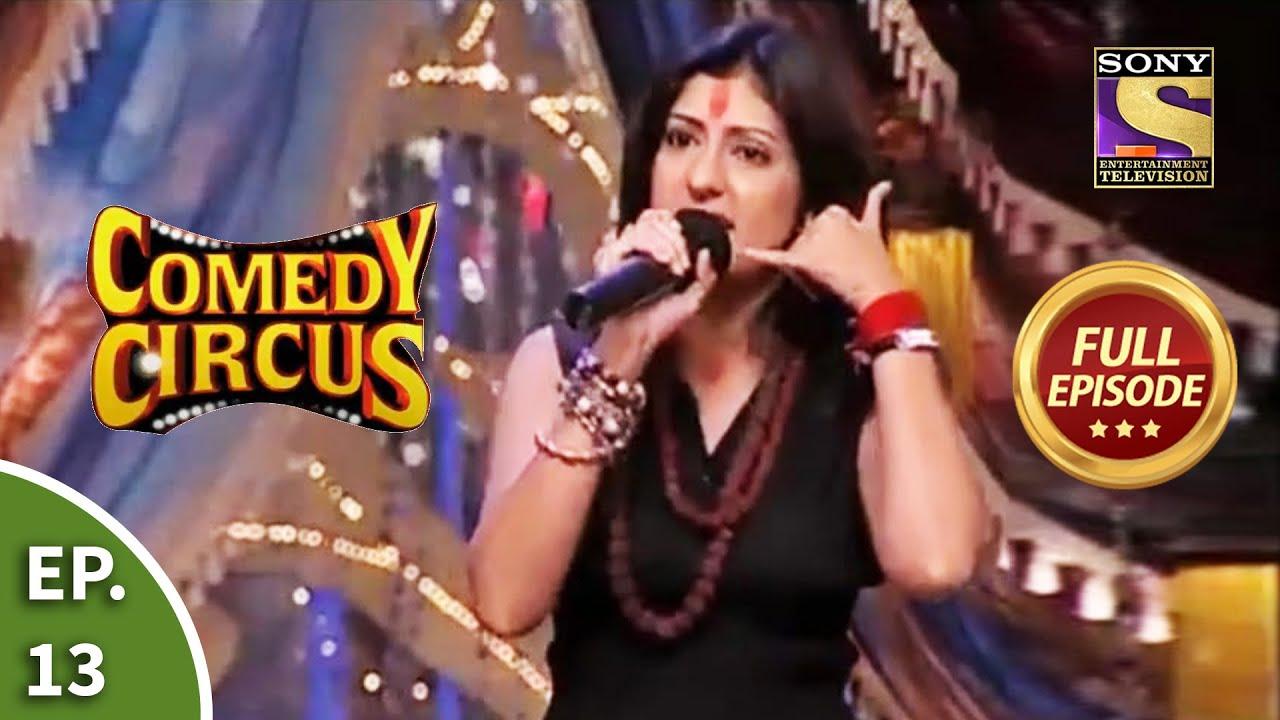 Download Comedy Circus - कॉमेडी सर्कस - Episode 13 - Full Episode