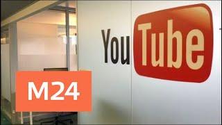 Смотреть видео Стрельбу в штаб-квартире YouTube в Калифорнии не расценили как теракт - Москва 24 онлайн