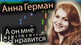 Анна Герман - А он мне нравится (на пианино Synthesia cover) Ноты и MIDI