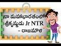 Jr NTR Is The Lord Sri Krishna In Rajamouli's Mahabharatam | Maruthi Talkies