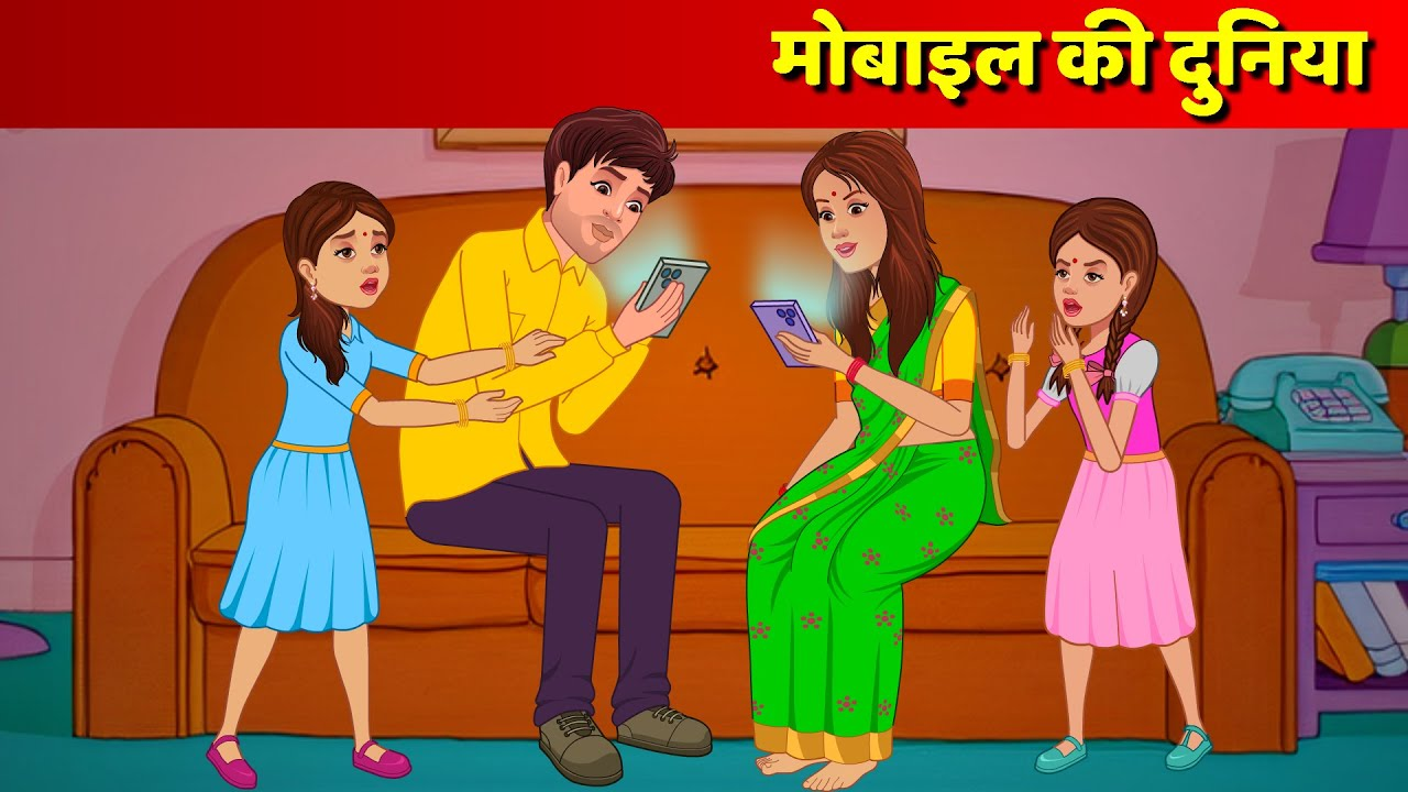 Mobile Ki Lat Hindi Kahani | Moral Story | Bedtime Stories & Hindi Fairy Tales