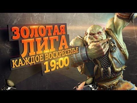 видео: Золотая Лига panzar 08.12.2013