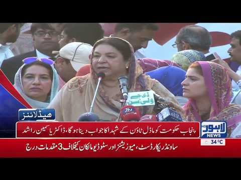 04 AM Headlines Lahore News HD - 17 August 2017