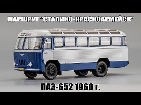 ПАЗ-652 маршрут