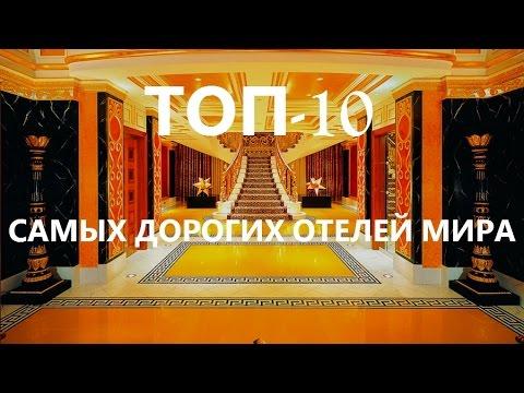ТОП-10 самых дорогих отелей мира