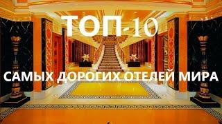 видео Россия: как выбрать отель Рейтинг отелей и гостиниц мира