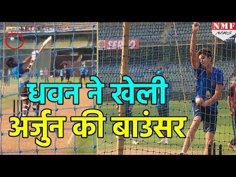 Tendulkar  के बेटे Arjun ने अपनी Fast Bowling से Team India के उड़ाए होश