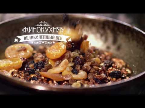Плов с курагой, изюмом и орехами |  Кухня Великолепного века